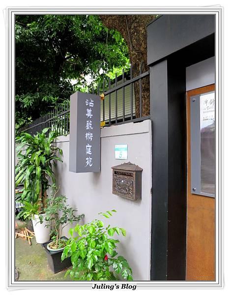 沾美藝術庭苑2.JPG