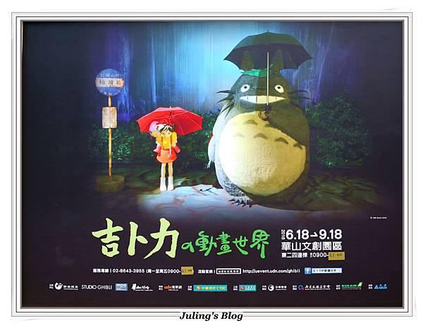 吉卜力的動畫世界1.JPG