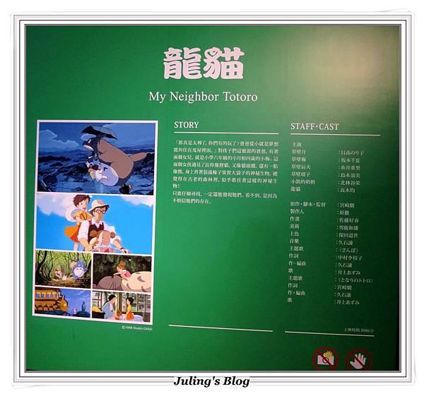 吉卜力的動畫世界15.JPG