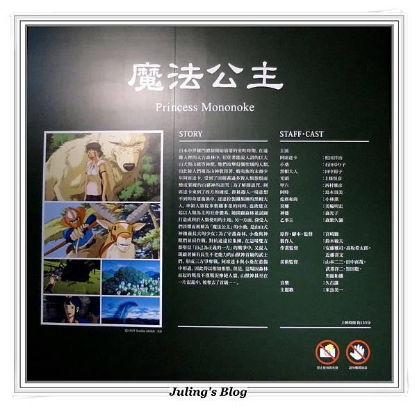 吉卜力的動畫世界23.JPG