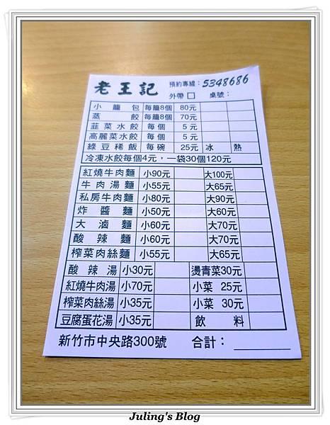 老王記7.JPG