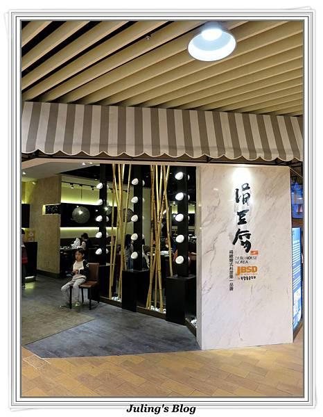 涓豆腐韓式料理1.JPG