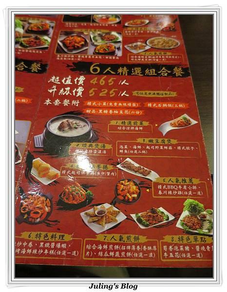 涓豆腐韓式料理7.JPG