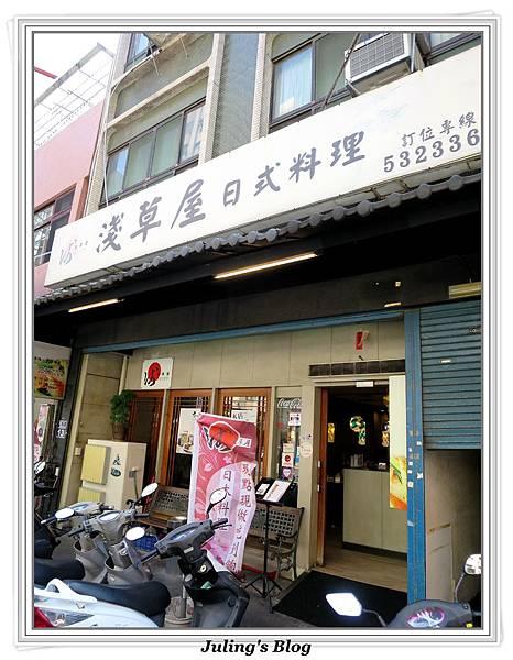 淺草屋1.JPG