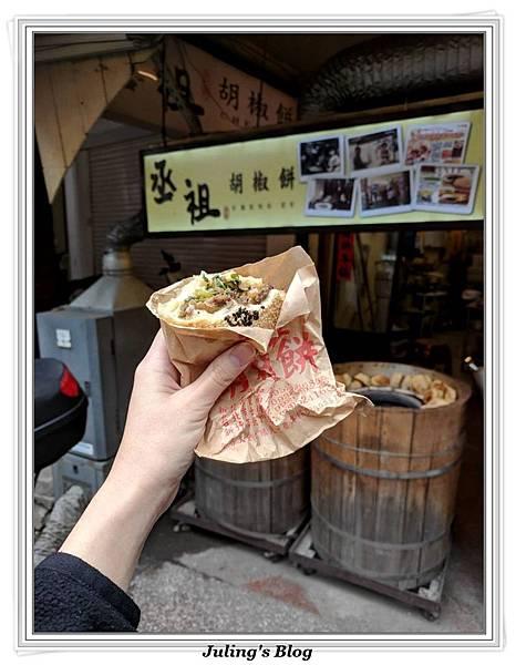 丞祖胡椒餅5.jpg