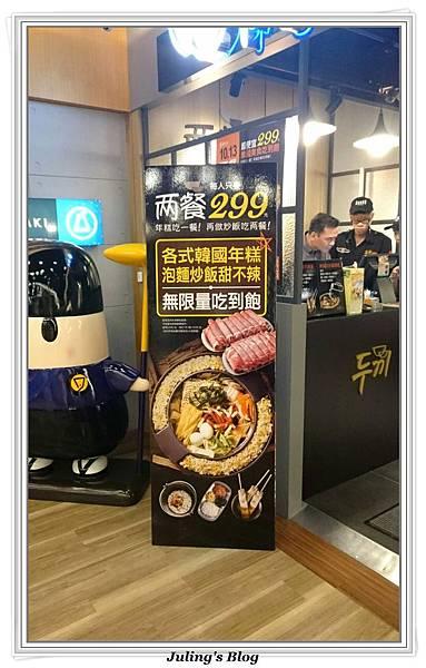 兩餐韓國年糕火鍋吃到飽2.jpg