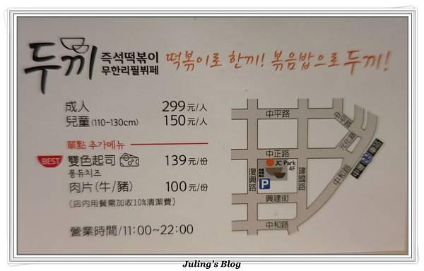 兩餐韓國年糕火鍋吃到飽19.JPG