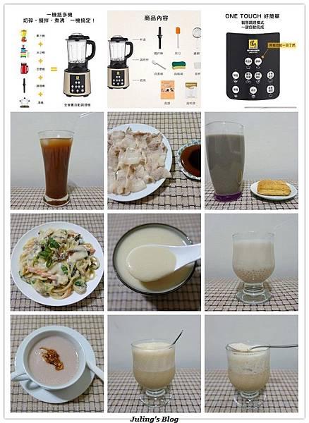 鍋寶調理機1.jpg