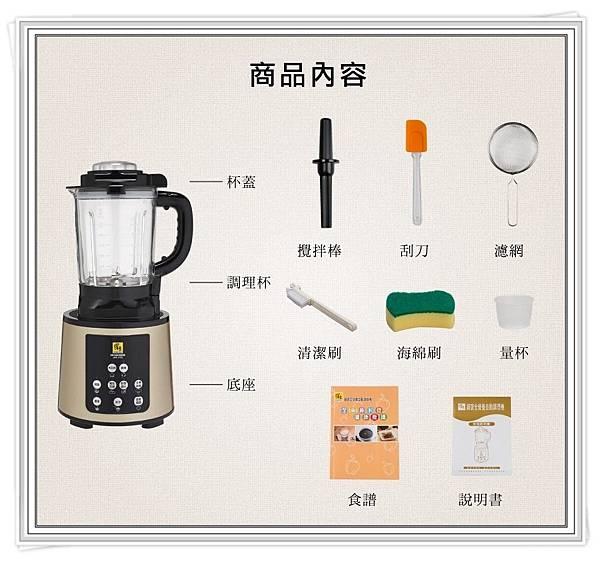 鍋寶調理機3.jpg