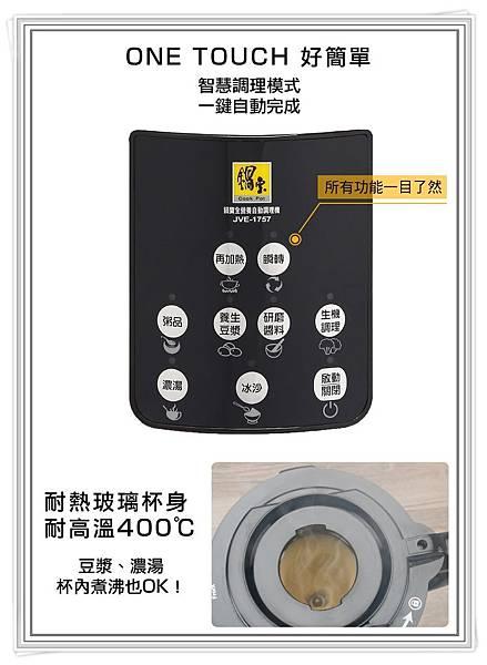 鍋寶調理機4.jpg