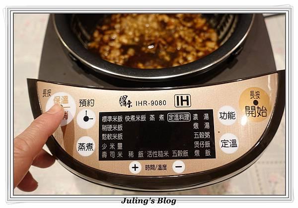 香菇肉燥做法9.JPG