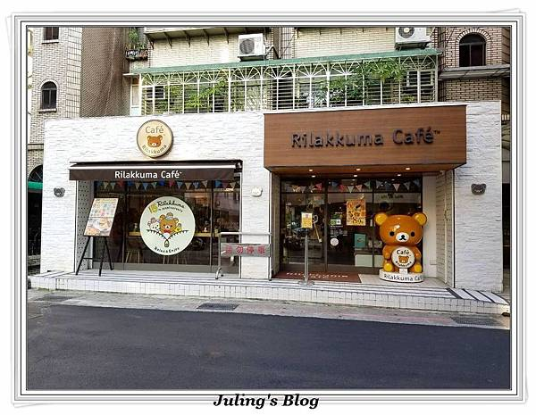Rilakkuma cafe 拉拉熊餐廳1.jpg