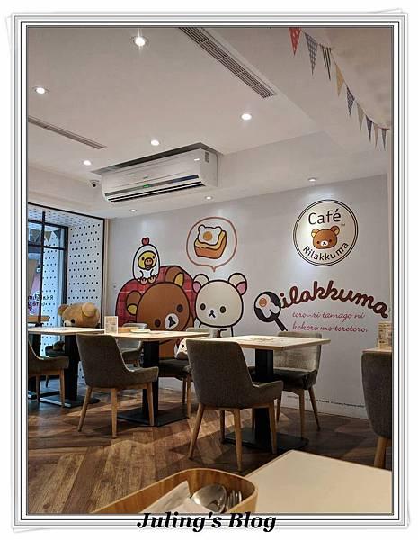 Rilakkuma cafe 拉拉熊餐廳12.jpg