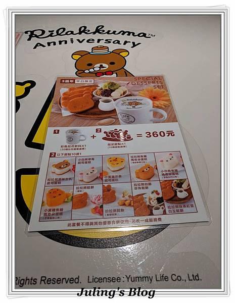 Rilakkuma cafe 拉拉熊餐廳21.jpg