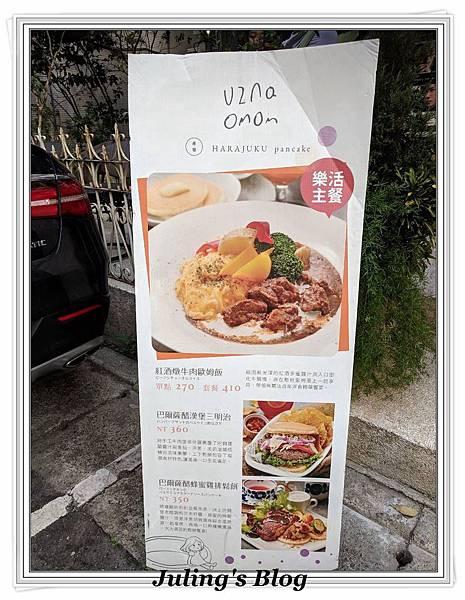 UZNA OMOM 杏桃鬆餅屋3.jpg