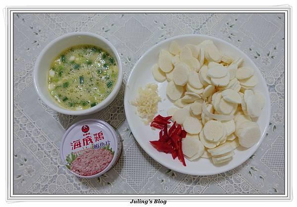 茭白筍炒蛋做法1.JPG