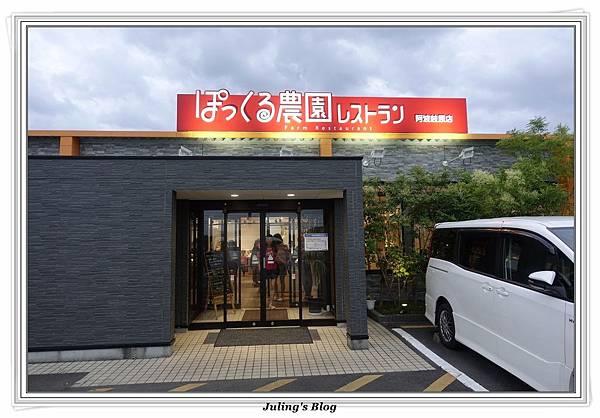 D3 Farm restaurant1.JPG