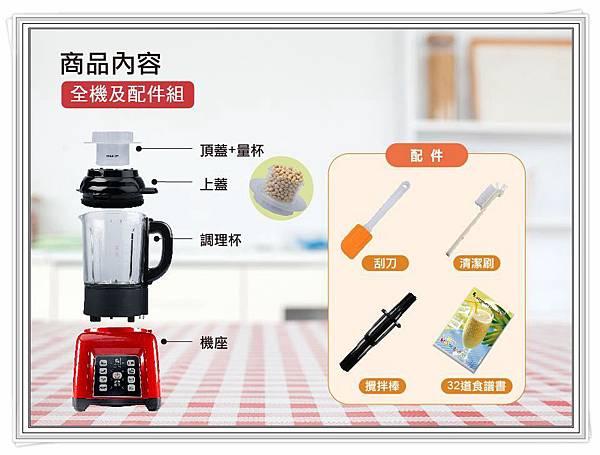 全營養自動調理機2.jpg