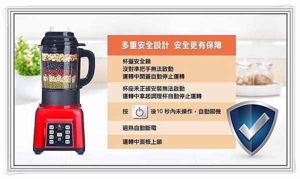 全營養自動調理機4.jpg