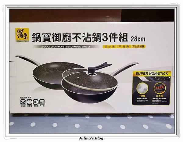 鍋寶御廚不沾鍋3.jpg