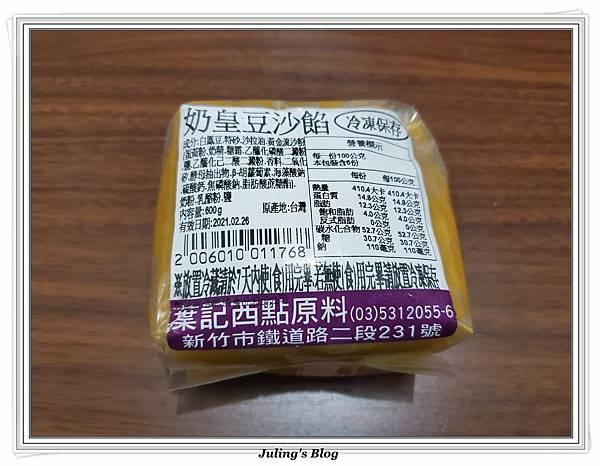 菠蘿流沙酥做法13.jpg