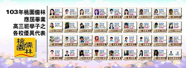 103_35人_橫_0912