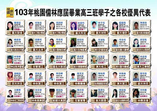 103_35人_橫_0911_10.02更新.jpg