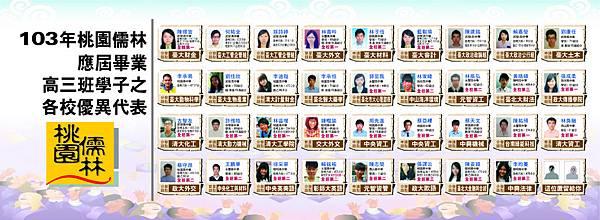 103_35人_橫_0912_10.02更新.jpg
