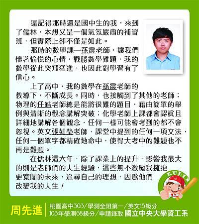 103_申請+繁星_各校第一上FB_周先進.jpg