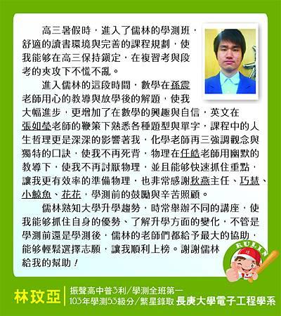 103_申請+繁星_各校第一上FB_林玟亞.jpg
