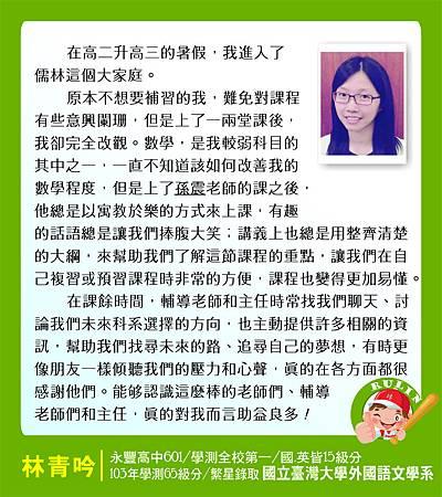 103_申請+繁星_各校第一上FB_林青吟.jpg