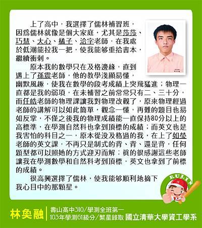 103_申請+繁星_各校第一上FB_林奐融.jpg