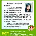 103_申請+繁星_各校第一上FB_張成柔.jpg