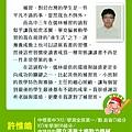 103_申請+繁星_各校第一上FB_許惟皓.jpg