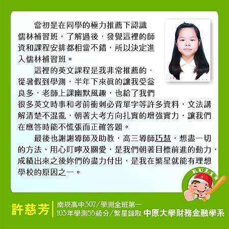 103_申請+繁星_各校第一上FB_許慈芳.jpg