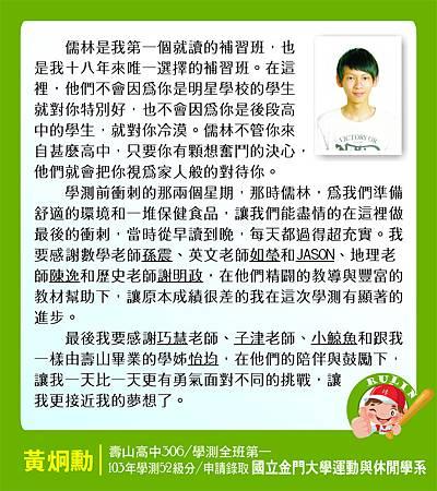 103_申請+繁星_各校第一上FB_黃炯勳.jpg