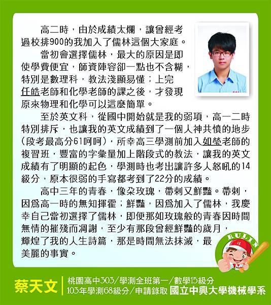 103_申請+繁星_各校第一上FB_蔡天文.jpg