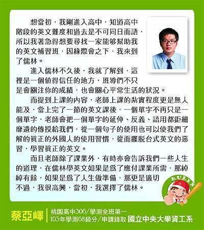 103_申請+繁星_各校第一上FB_蔡亞嶧.jpg