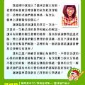 103_申請+繁星_各校第一上FB_鍾嘒諭.jpg