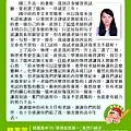 103_申請+繁星_各校第一上FB_簡嘉萱.jpg