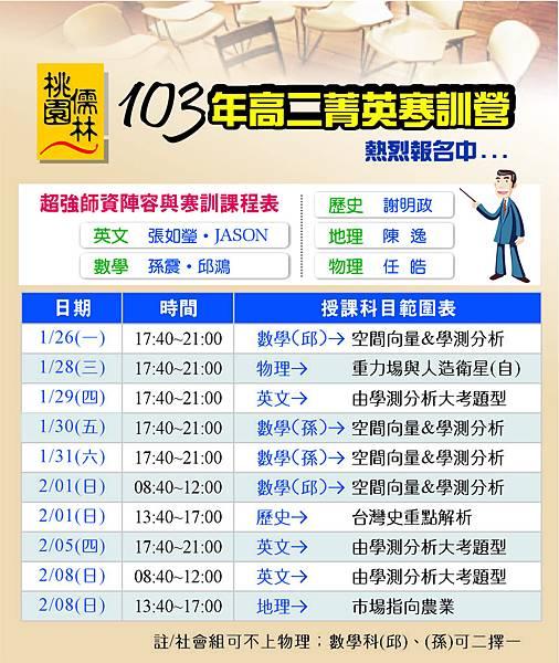 103_寒訓_師資.課表10.21jpg
