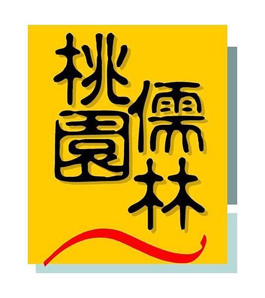 桃園儒林標籤