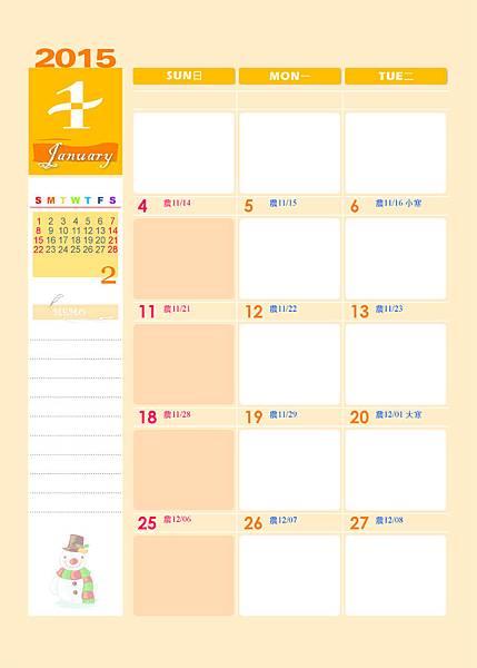 104年曆_內頁1