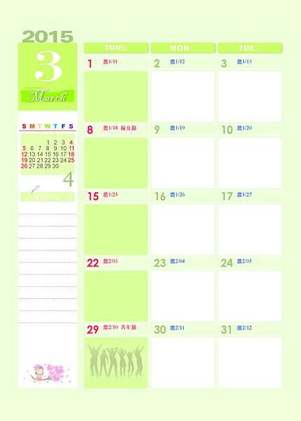 104年曆_內頁3