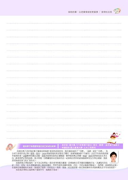 104年曆_內頁10