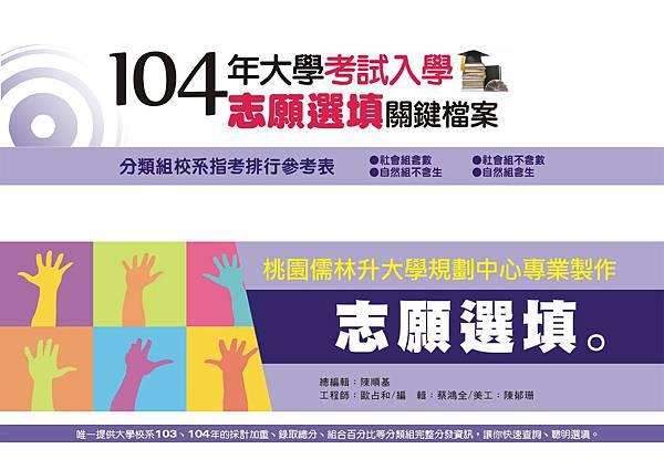 104關鍵報告封面_4.02
