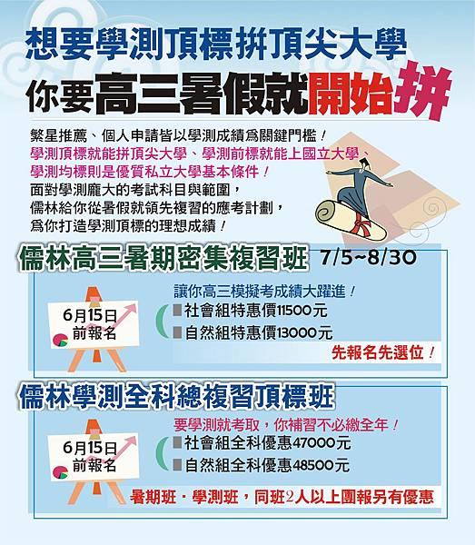104高二升高三(學測班)_1
