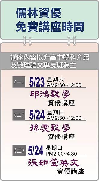 104_升S1_3場免費講座_上FB_05.18