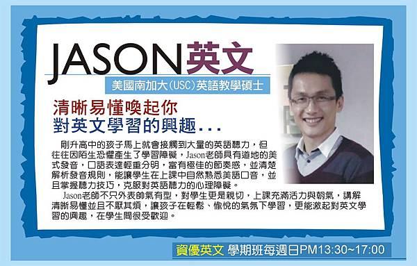 104小高一發會考_JASON老師06.04JPG