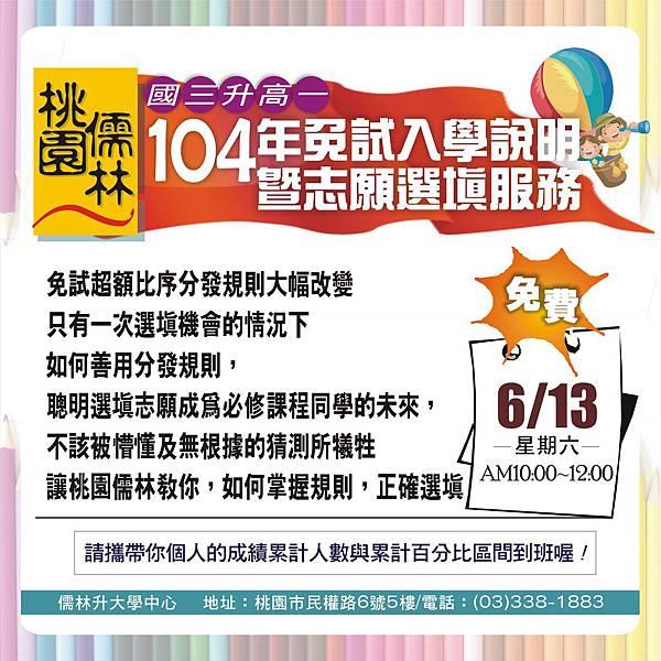 104_升S1_6月13日志願選填服務_上FB_06.10